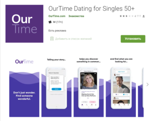ourtime app rating by google play